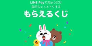 【朗報】LINE PayのiOSアプリが配信開始。これで心置きなく使えるぞ : IT速報