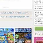 HTML5ゲームポータル「楽天ゲームズ」終了 2年で幕 – ITmedia