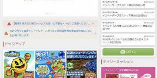 HTML5ゲームポータル「楽天ゲームズ」終了 2年で幕 - ITmedia