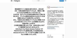 アマゾンに手痛いミス発覚「ガールズ ドント クライ」とのコラボが発売前に完売 | WWD