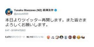 前澤友作の本業集中宣言とZOZOの中期経営計画、はやくも有耶無耶に : 市況かぶ全力2階建