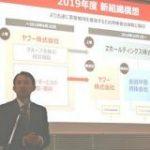 ヤフー、金融事業強化へ持ち株会社化 社名はYからZに : 日本経済新聞
