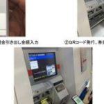 東急電鉄・横浜銀行・ゆうちょ銀行、駅の券売機で現金が引き出せる日本初のサービスを開始。5月8日から : IT速報