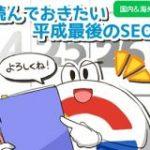 令和のグーグル検索では、広告を出していても検索順位は上がりません!【SEO記事12本まとめ】 | Web担当者Forum