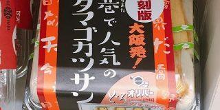 【意外なグルメ】タマゴサンドでもカツサンドでもない、大阪発の「タマゴカツサンド」を食べてみた! | ロケットニュース24