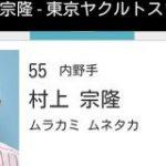 【化物】ヤクルト村上くん(19)、チーム最多本塁打に躍り出てしまう : なんじぇいスタジアム