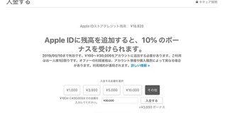 Apple ID入金で10%ボーナス 5月10日まで - ITmedia