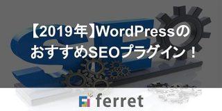 【2019年】WordPressのおすすめSEOプラグイン!|ferret