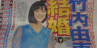 竹内由恵アナが結婚 : なんJ(まとめては)いかんのか?