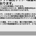 東京五輪チケットの申し込み開始も、サイト激混み : IT速報