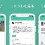 エンジニア版NewsPicks目指す「AnyPicks」が1200万円を調達 | TechCrunch