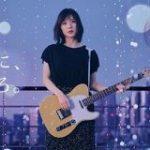 松岡茉優、可愛すぎじゃない?Charaプロデュース「星屑コーリング」弾き語りMV公開 | 男子ハック