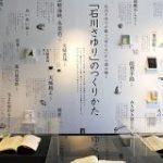 金沢の書店ギャラリーで「石川さゆりのつくりかた」展 石川さん選書100冊や台本など – 金沢経済新聞