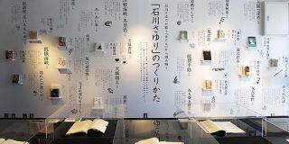 金沢の書店ギャラリーで「石川さゆりのつくりかた」展 石川さん選書100冊や台本など - 金沢経済新聞