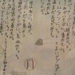 阪神タイガース大山選手について書いた詩が小学生と思えないほどの趣と愛に溢れている「口に出して読みたくなる」「春の大山とかいう季語」 – Togetter
