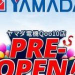 ヤマダ電機、Qoo10にプレ出店…年内に本格出店へ | 通販通信