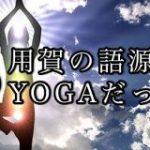 用賀の語源はヨガであると世田谷区の公式サイトに書いてある件。 | 宇宙BLOG