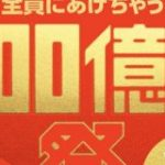LINE Pay、1000円相当のLINE Payボーナスを友だちに送付できる「祝!令和 全員にあげちゃう総額300億円祭」を発表 : IT速報