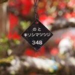 noto色スポット「明楽寺」 – 金沢おもしろ発掘