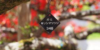 noto色スポット「明楽寺」 - 金沢おもしろ発掘