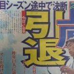上原浩治、シーズン途中で現役引退 : なんJ(まとめては)いかんのか?