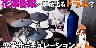 花澤香菜の声が出るドラムで「恋愛サーキュレーション」を叩く動画がハナザー三昧。「いそのくぅーん」のチョイスに笑う - Togetter