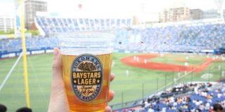 オリジナルのクラフトビールにレモンサワーまで!?「横浜スタジアム」のスタジアムグルメを徹底解説 | nomooo