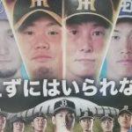 オリックスの交流戦ポスター、面白い : なんじぇいスタジアム