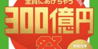 LINE Pay「全員にあげちゃう300億円祭」がスタート。友だちと無料で1000円送り合えるから絶対やったほうがいいぞ : IT速報