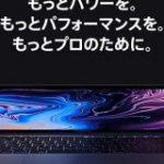 速報:MacBook Pro新モデル発表。8コア Core i9初採用の歴代最速モデル – Engadget