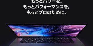 速報:MacBook Pro新モデル発表。8コア Core i9初採用の歴代最速モデル - Engadget