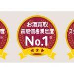 【3冠達成】お酒買取専門店JOYLAB(ジョイラボ)が、「お客様満足度」などの項目で3冠を達成致いたしました!:時事ドットコム