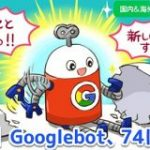 Googlebotのレンダリングが最新版Chrome相当になった! 【SEO記事13本まとめ】 | Web担当者Forum
