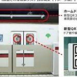 車窓に「QRコード」でホームドア制御、停車時間を短縮 都営地下鉄が導入 – ITmedia