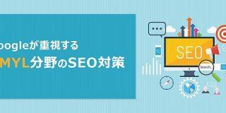 Googleが重視するYMYL分野のSEO対策 | SEO研究所サクラサクラボ