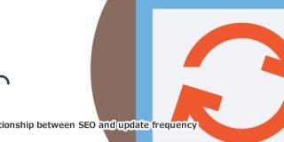SEOと更新頻度の関係性について|SEOラボ