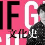 GIFの生存戦略ー芸術、エンタメコンテンツ編:大野謙介「GIF文化史」連載~第3弾~ | TechCrunch
