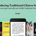 Amazon Kindleが繁体中国語の本をサポート | TechCrunch