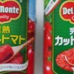 知ってた?缶詰ホールトマトとカットトマトの使い分け – Togetter