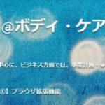 【web制作面からのSEO①】ブラウザ拡張機能 – ペンギン男の生活