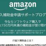 Amazonでのソフト購入に国の補助金、購入額の50%・1社150万円まで、経産省のIT導入支援策 – INTERNET Watch