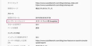 Google、新規サイトではモバイル ファースト インデックスをデフォルトに。2019年7月1日から適用   海外SEO情報ブログ