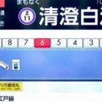 東急、東武、JR東でフォントの旅を始める – ITmedia