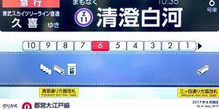 東急、東武、JR東でフォントの旅を始める - ITmedia