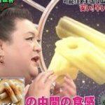 東京のローカルフード「ちくわぶ」に無限の可能性!? 焼けばモチモチ、から揚げやカヌレなど驚きのレシピが登場 #マツコの知らない世界 – Togetter