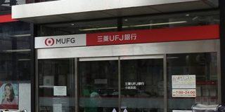 三菱UFJ銀行、新規口座は紙の通帳を原則廃止へ。6月10日から : IT速報