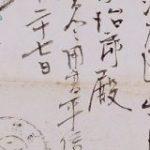 フランスにて発見された読解不能な日本語の古葉書、内容を知りたいと投稿→2時間で年代、差出元、大体の内容が解き明かされる【集合知】 – Togetter