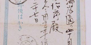 フランスにて発見された読解不能な日本語の古葉書、内容を知りたいと投稿→2時間で年代、差出元、大体の内容が解き明かされる【集合知】 - Togetter