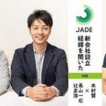 元Google 長山氏とso.la 辻氏が「JADE」を設立。「日本のインターネットを良くする」がミッション | Web担当者Forum