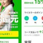 6月から始まる各種Pay祭まとめ|Techcrunch